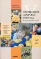Укрепление здоровья ребенка в детском саду